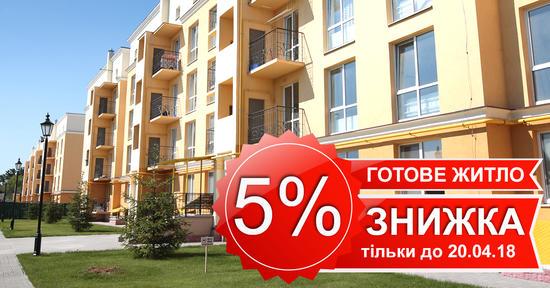 0ab9a2c47 Только до 20 апреля ! Уникальная скидка на новое жилье - 5%! Спешите  приобрести комфортную квартиру! Срок действия акционных условий ограничен.